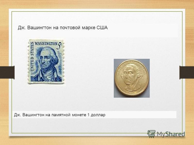 Дж. Вашингтон на почтовой марке США Дж. Вашингтон на памятной монете 1 доллар