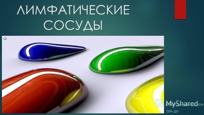 ЛИМФАТИЧЕСКИЕ СОСУДЫ МУХИТДИНОВ ХУМОЮН 204- ДИ