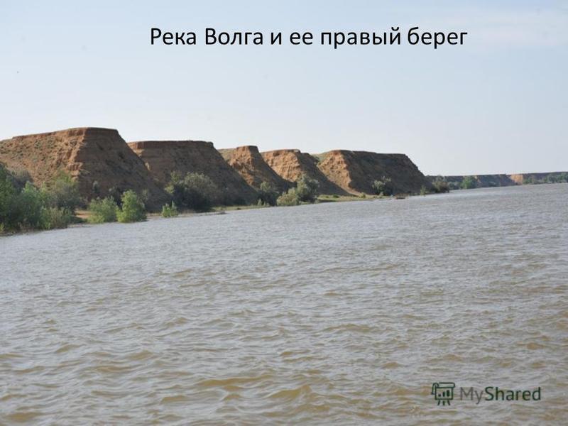 Река Волга и ее правый берег