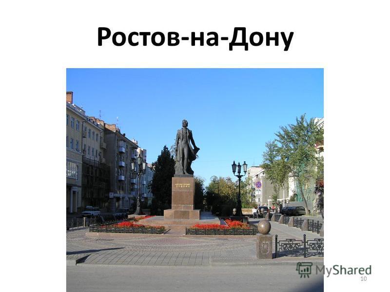 Ростов-на-Дону 10