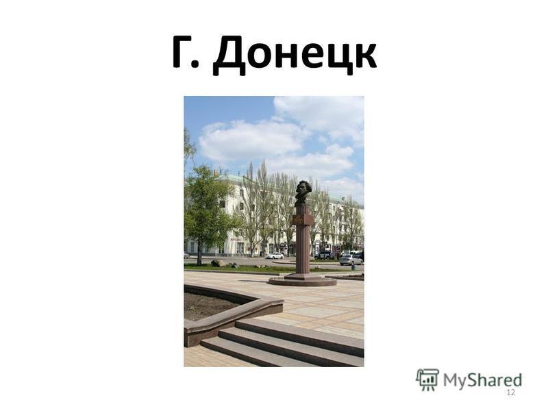 Г. Донецк 12
