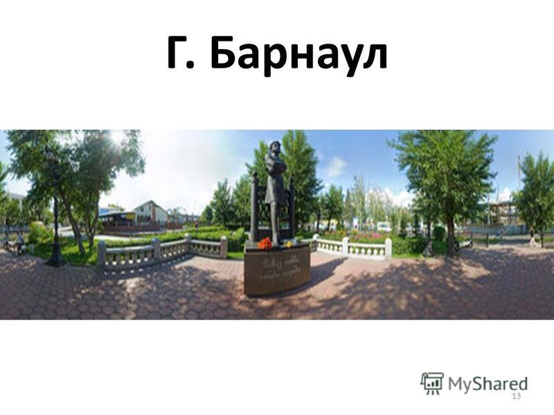 Г. Барнаул 13