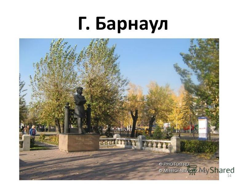 Г. Барнаул 14