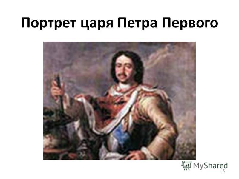 Портрет царя Петра Первого 15