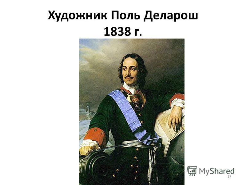 Художник Поль Деларош 1838 г. 17