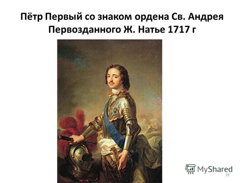 Пётр Первый со знаком ордена Св. Андрея Первозданного Ж. Натье 1717 г 19