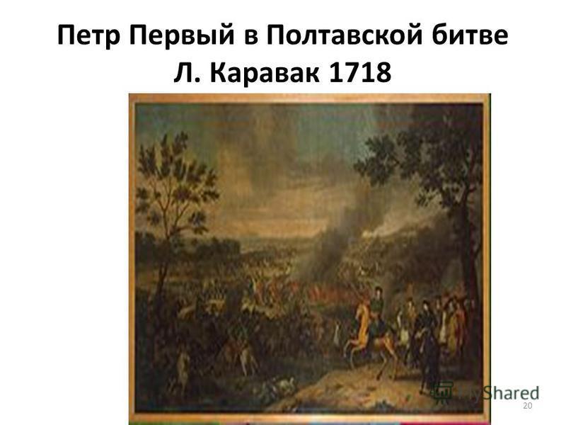 Петр Первый в Полтавской битве Л. Каравак 1718 20