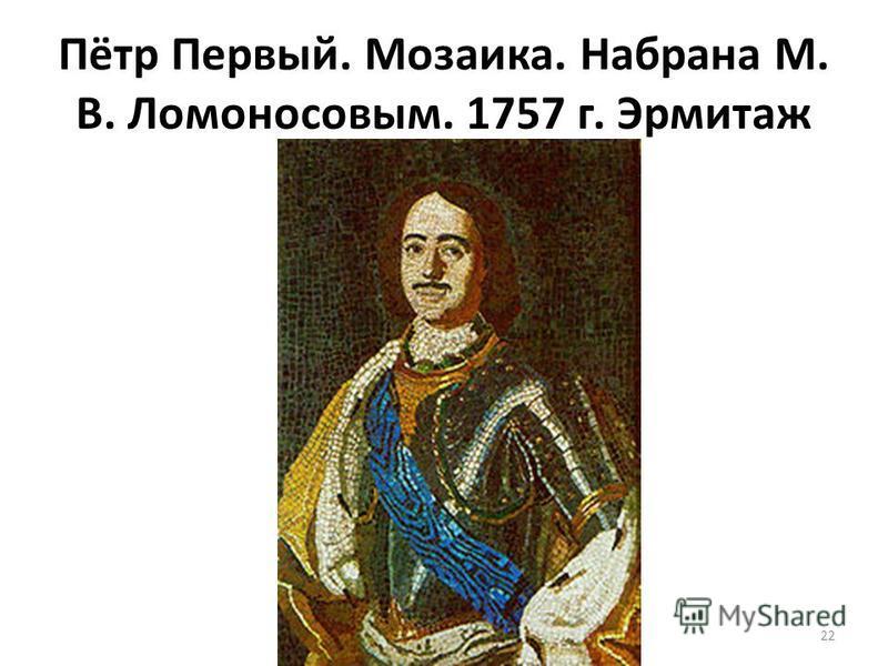 Пётр Первый. Мозаика. Набрана М. В. Ломоносовым. 1757 г. Эрмитаж 22