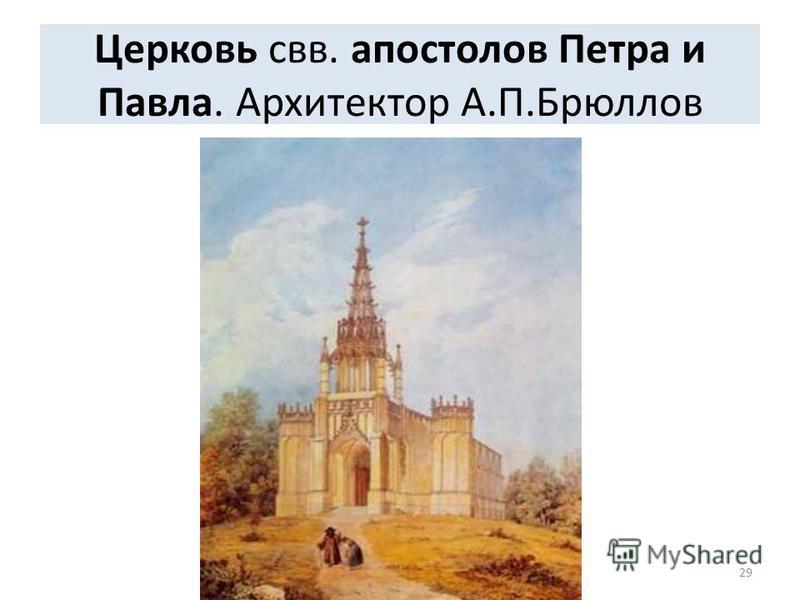 Церковь свв. апостолов Петра и Павла. Архитектор А.П.Брюллов 29