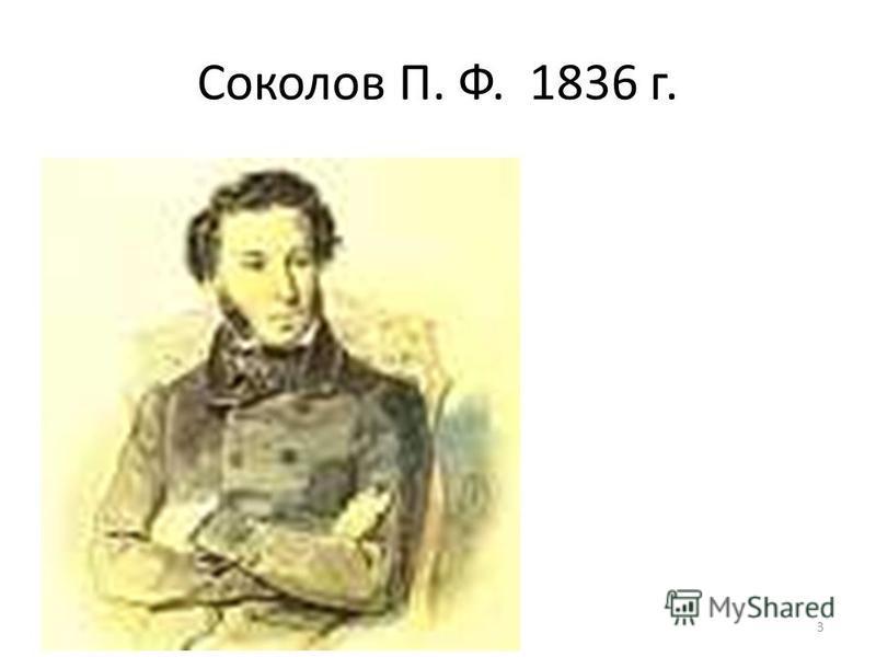 Соколов П. Ф. 1836 г. 3