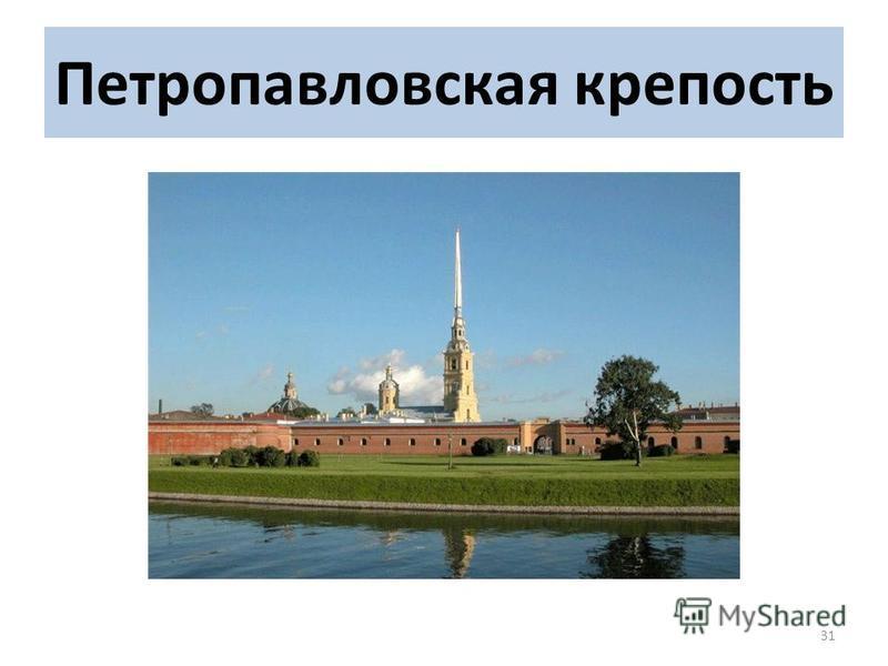 Петропавловская крепость 31
