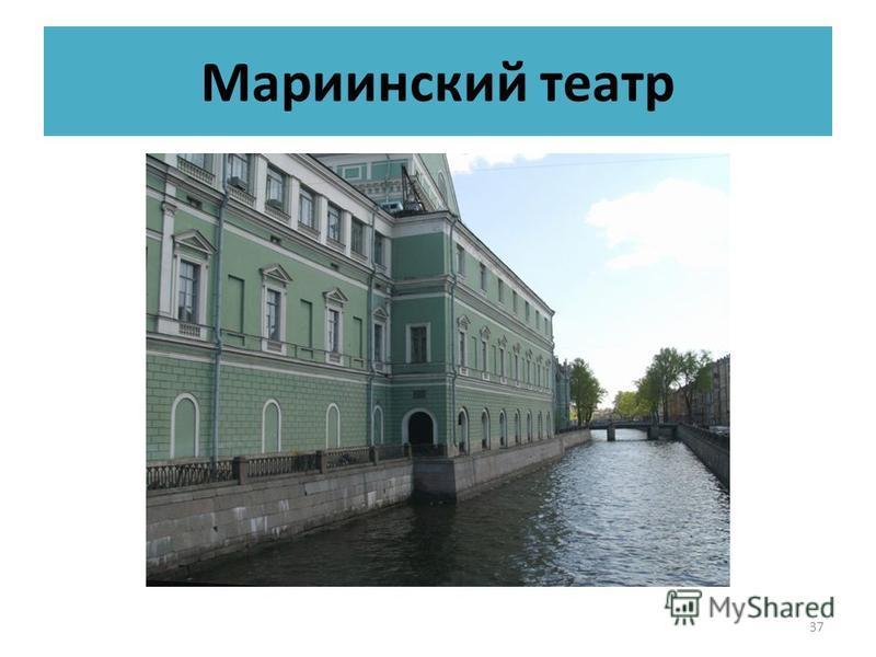 Мариинский театр 37
