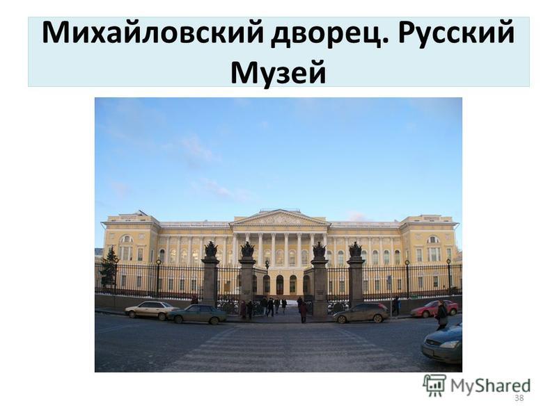 Михайловский дворец. Русский Музей 38