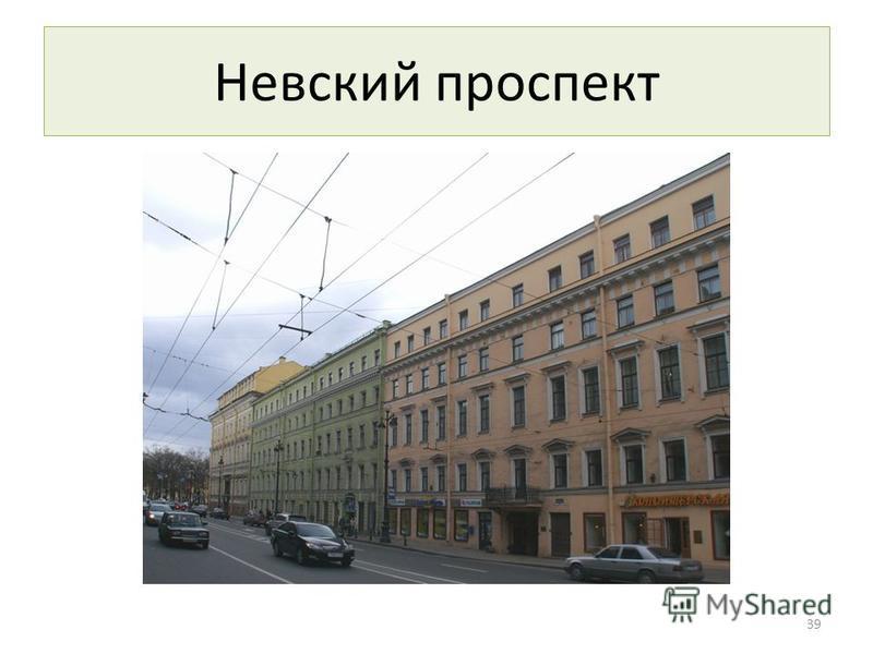 Невский проспект 39