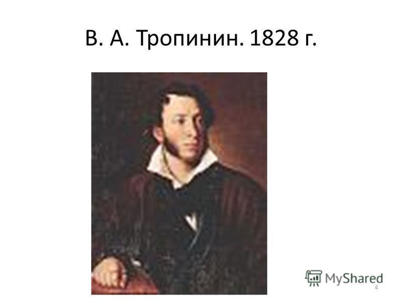 В. А. Тропинин. 1828 г. 4
