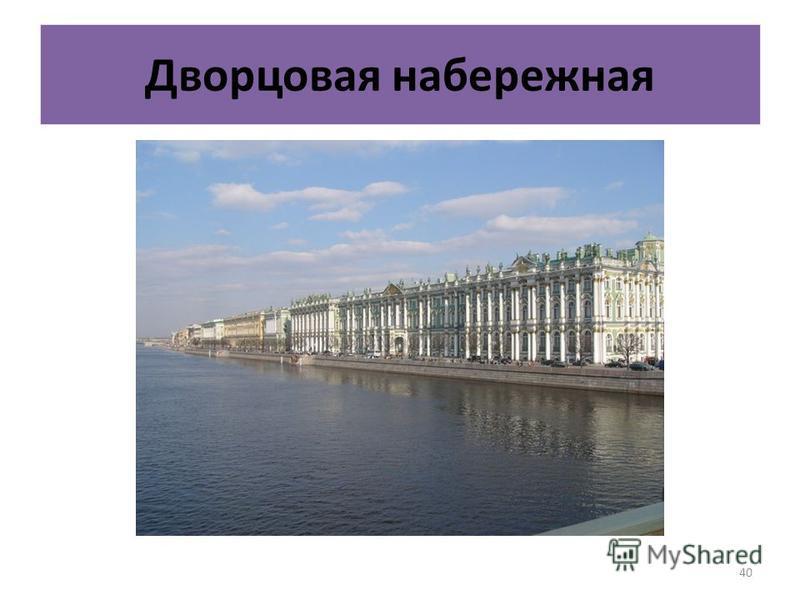 Дворцовая набережная 40