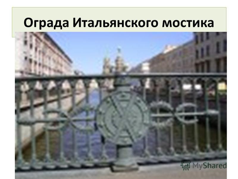 Ограда Итальянского мостика 43