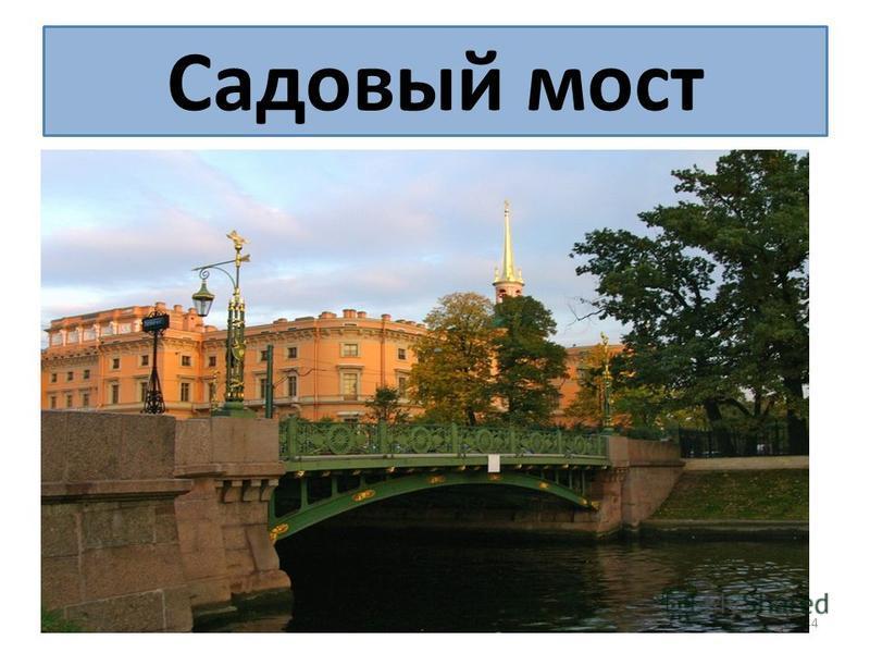 Садовый мост 44