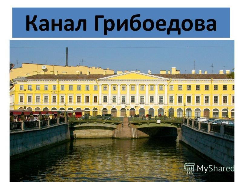 Канал Грибоедова 52