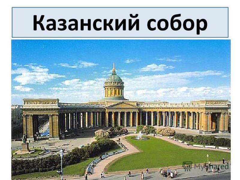 Казанский собор 56