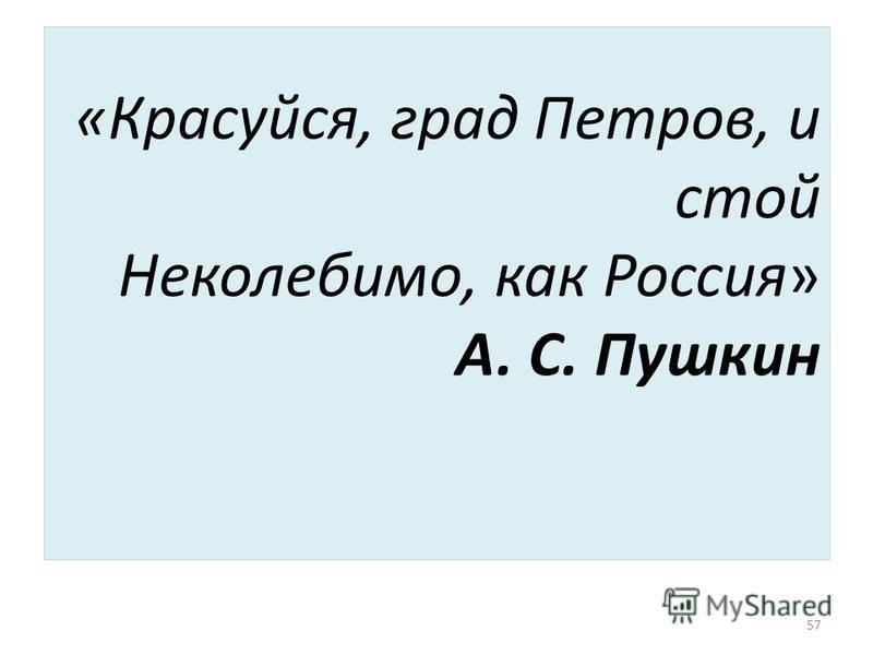 «Красуйся, град Петров, и стой Неколебимо, как Россия» А. С. Пушкин 57