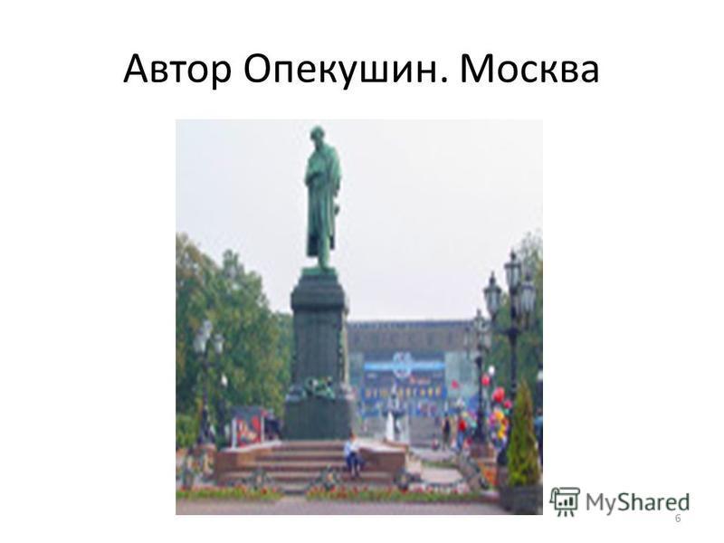Автор Опекушин. Москва 6