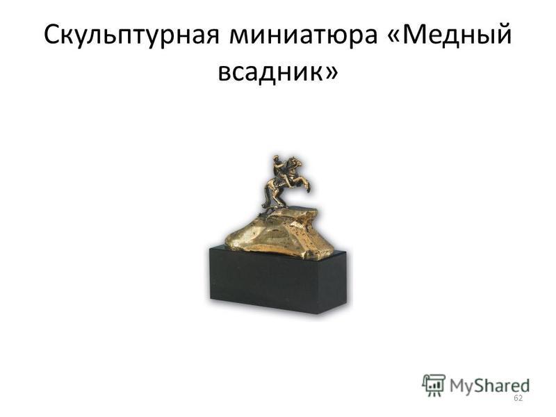 Скульптурная миниатюра «Медный всадник» 62