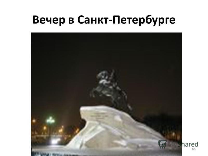 Вечер в Санкт-Петербурге 65