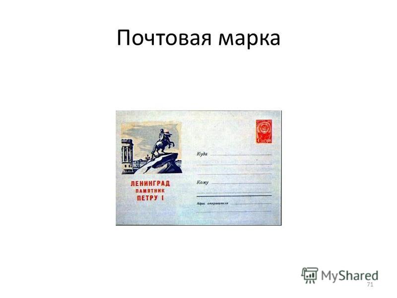 Почтовая марка 71