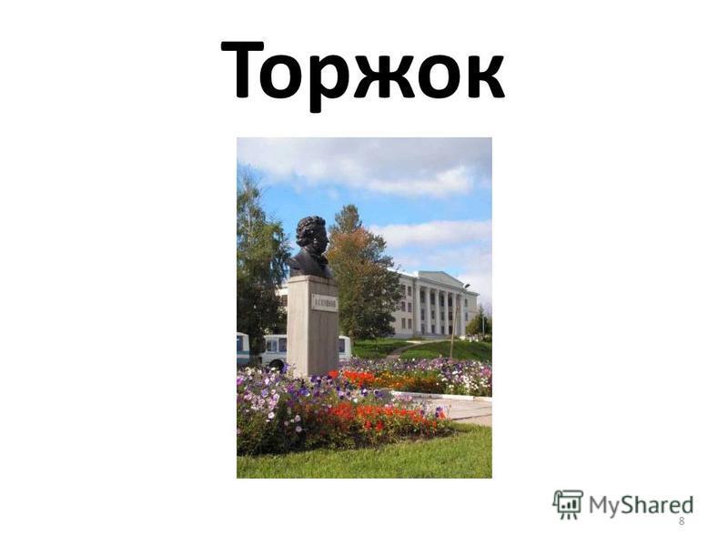 Торжок 8