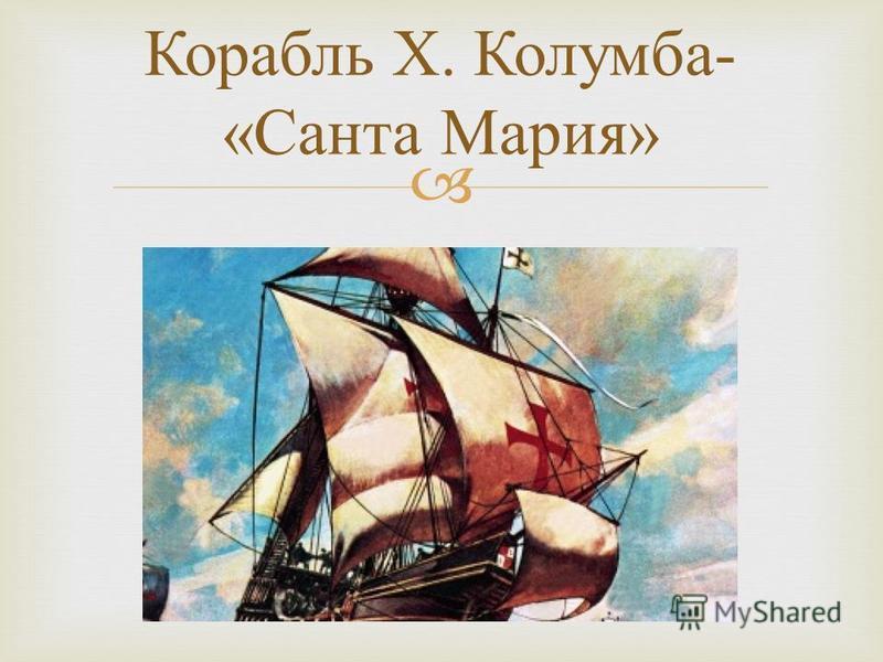 Корабль Х. Колумба - « Санта Мария »