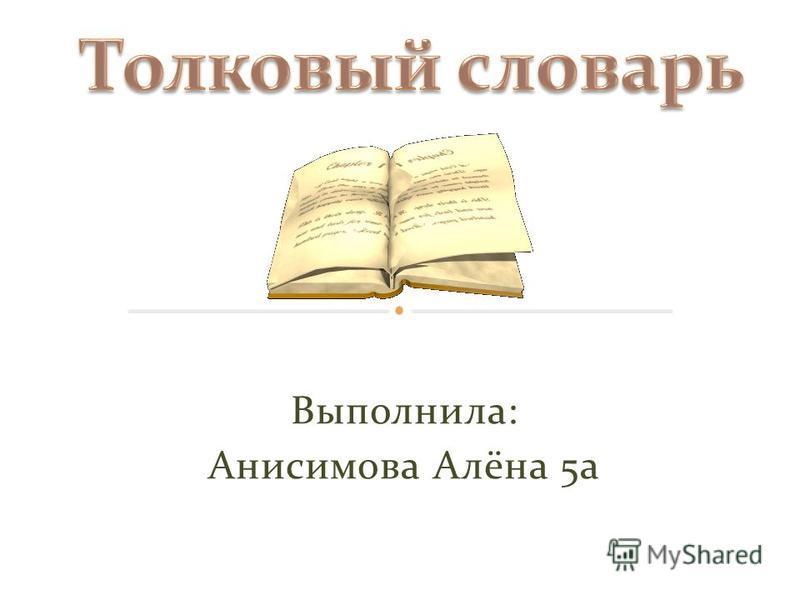 Выполнила: Анисимова Алёна 5 а