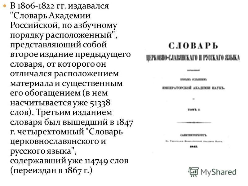 В 1806-1822 гг. издавался