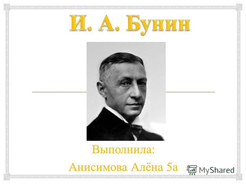 Выполнила : Анисимова Алёна 5 а