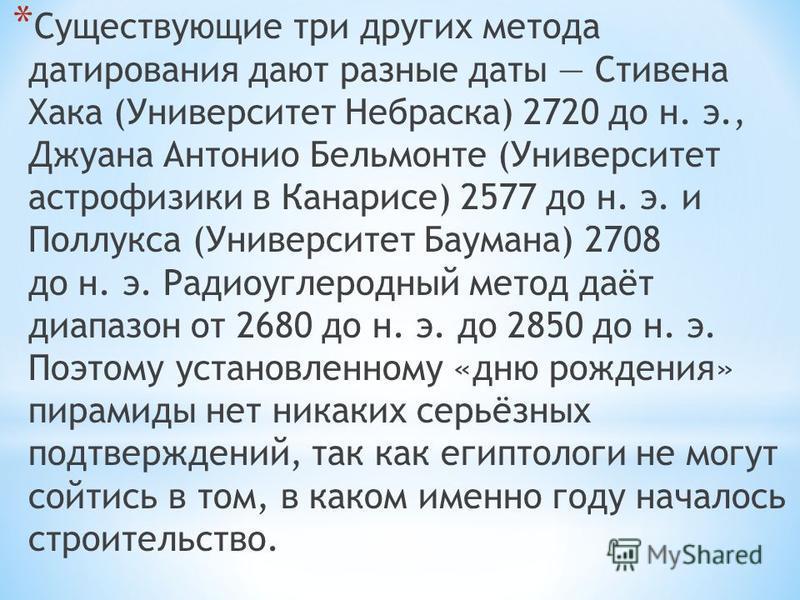 * Существующие три других метода датирования дают разные даты Стивена Хака (Университет Небраска) 2720 до н. э., Джуана Антонио Бельмонте (Университет астрофизики в Канарисе) 2577 до н. э. и Поллукса (Университет Баумана) 2708 до н. э. Радиоуглеродны