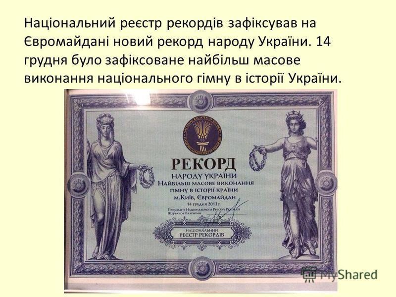 Національний реєстр рекордів зафіксував на Євромайдані новий рекорд народу України. 14 грудня було зафіксоване найбільш масове виконання національного гімну в історії України.