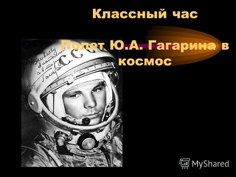 Классный час Полет Ю.А. Гагарина в космос