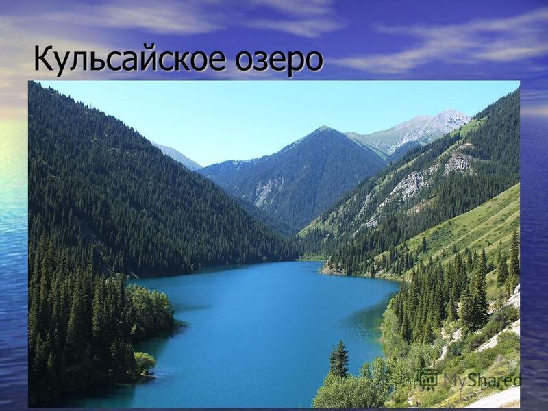 Кульсайское озеро