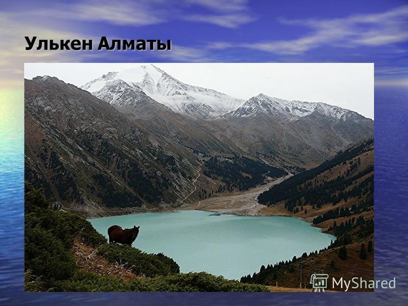 Улькен Алматы