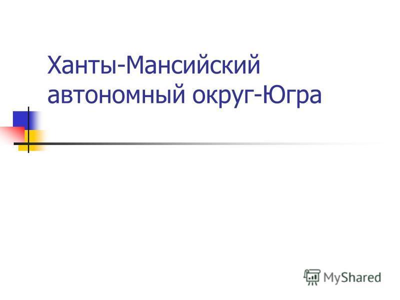 Ханты-Мансийский автономный округ-Югра
