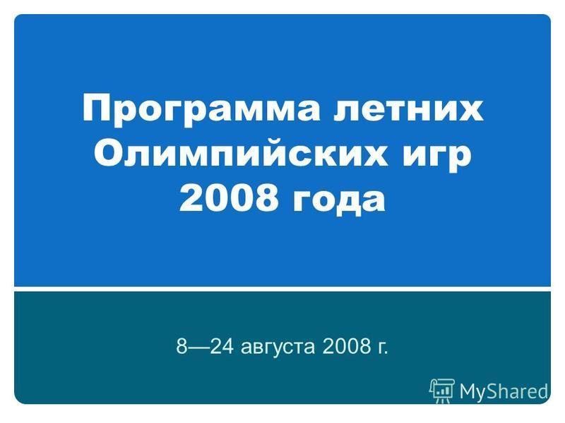 Программа летних Олимпийских игр 2008 года 824 августа 2008 г.