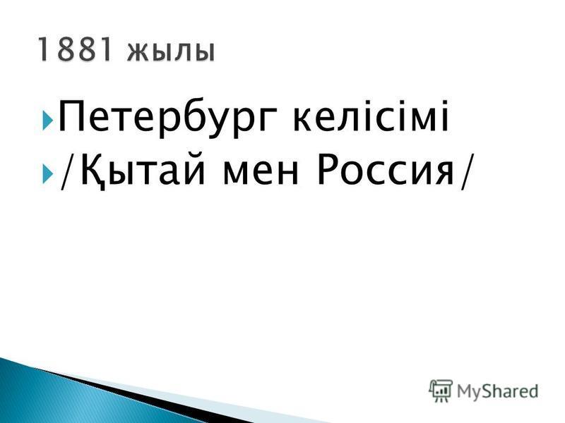 Петербург келісімі /Қытай мен Россия/