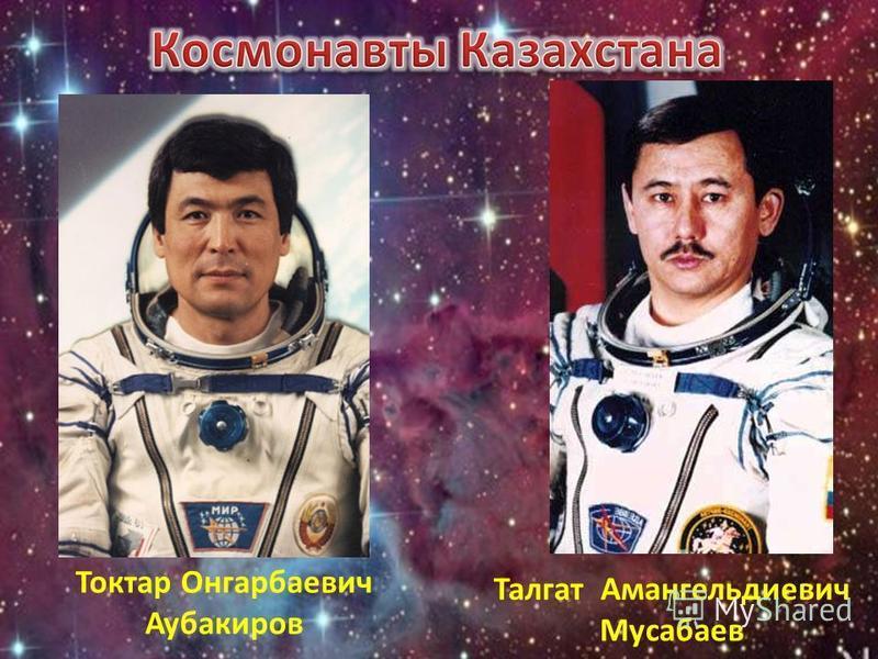Талгат Амангельдиевич Мусабаев Токтар Онгарбаевич Аубакиров