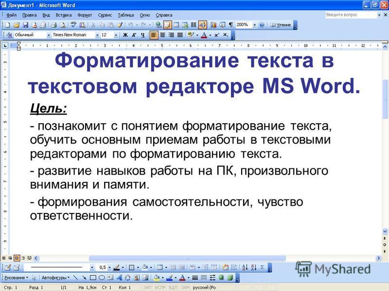Форматирование текста в текстовом редакторе MS Word. Цель: - познакомит с понятием форматирование текста, обучить основным приемам работы в текстовыми редакторами по форматированию текста. - развитие навыков работы на ПК, произвольного внимания и пам