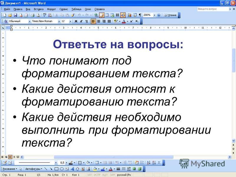 Ответьте на вопросы: Что понимают под форматированием текста? Какие действия относят к форматированию текста? Какие действия необходимо выполнить при форматировании текста?