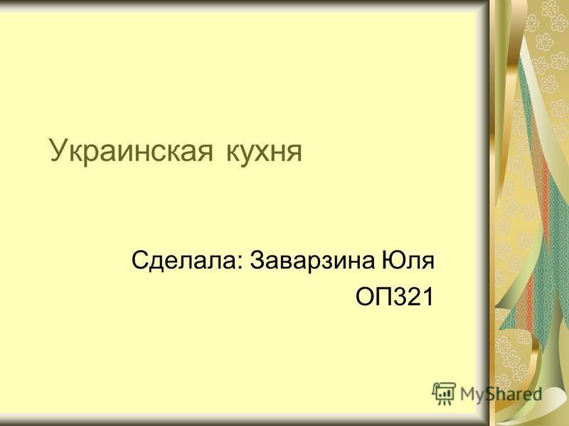 Украинская кухня Сделала: Заварзина Юля ОП321
