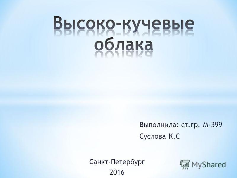 Выполнила: ст.гр. М-399 Суслова К.С Санкт-Петербург 2016