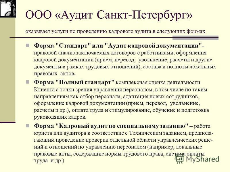 ООО «Аудит Санкт-Петербург» оказывает услуги по проведению кадрового аудита в следующих формах Форма