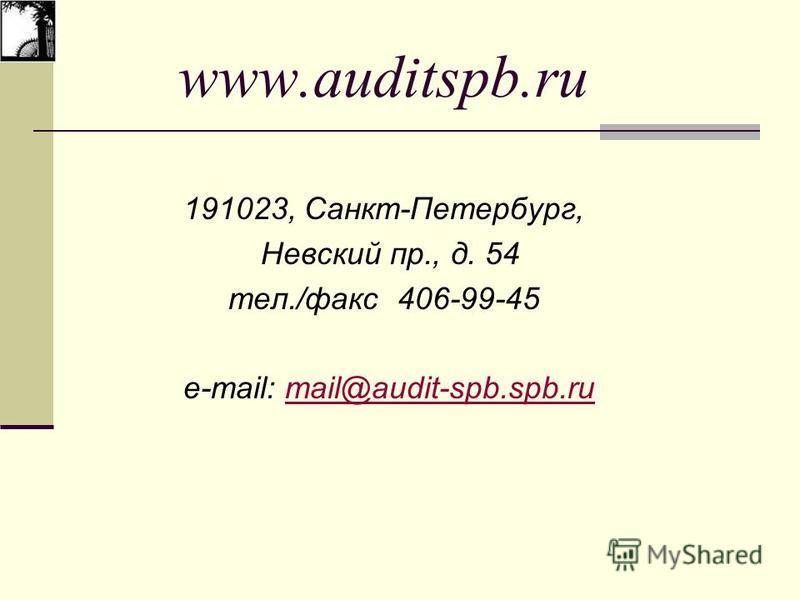 191023, Санкт-Петербург, Невский пр., д. 54 тел./факс 406-99-45 e-mail: mail@audit-spb.spb.rumail@audit-spb.spb.ru www.auditspb.ru