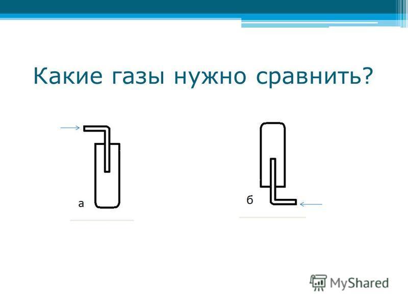 Какие газы нужно сравнить?